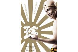 全裸の松山ケンイチ、千葉繁のナレーション 「珍遊記」特報早くも公開 画像