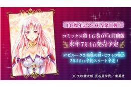 「To LOVEる-とらぶる-ダークネス」OVA製作決定 10周年記念で新作2本 画像