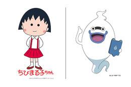 NHK紅白歌合戦に「アニメ紅白」 ちびまる子と「妖怪ウォッチ」ウィスパーが司会 画像