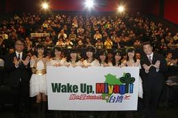 Wake Up, Girls!が映画舞台挨拶で宮城に凱旋 県知事も応援 画像