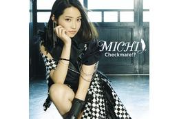 『だがしかし』 MICHIが歌うOP「Checkmate!?」MVに全19種類の駄菓子が隠れてる 画像
