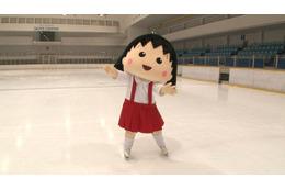 ちびまる子がリンクを舞う 映画と全日本フィギュアスケート選手がコラボレーション  画像