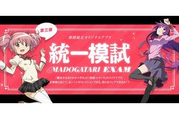 「MADOGATARI展」アプリ 第3弾は時間制限つき「マドガタリ統一模試」