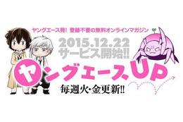 KADOKAWA ウェブコミック誌「ヤングエースUP」創刊、「webエース」オープン