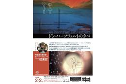アニメーション・フェスティバルの新しい波 GEORAMA2016が特別企画発表、大物作家も来日 画像