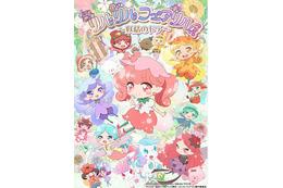 「リルリルフェアリル~妖精のドア~」TVアニメ2016年2月放送開始 セガトイズとサンリオが創りだす新キャラクター 画像