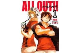 ラグビーがテーマ! 2016年放送のTVアニメ「ALL OUT!!」が全国高校ラグビー大会を応援 画像