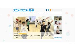 「アニメ!アニメ!動画」12月24日オープン アニメ関連動画をキュレーションするニュースサイト