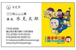 富山県氷見市職員の名刺に「忍者ハットリくん」「怪物くん」「笑ゥせぇるすまん」が登場