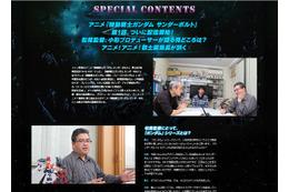 松尾監督、小形プロデューサーが「機動戦士ガンダム サンダーボルト」を語るPS Video特集ページに掲載 画像
