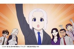 「アルスラーン戦記」年明け直ぐに再放送開始 新作ショートアニメ「企業戦士アルスラーン」も公開