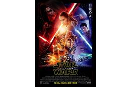 「スター・ウォーズ/フォースの覚醒」公開から10日間で興収38億円超え 画像