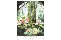 「Rewrite」2016年夏放送開始、新PVとキャスト公開 Key / ビジュアルアーツ原作の話題作 画像