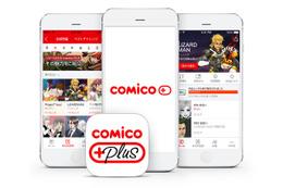 青年向けマンガアプリ「comico PLUS」 配信開始から1週間で100万ダウンロード突破 画像