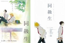 映画「同級生」本予告公開 中村章子監督、キャラデ・林明美らが描く柔らかな映像 画像
