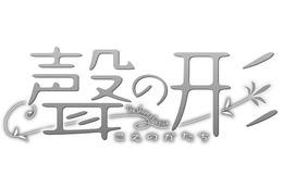 映画「聲の形」2016年秋、松竹系公開  山田尚子監督、京都アニメーションの話題作 画像