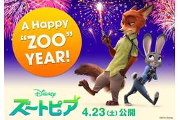 """2016年に「A HAPPY""""ZOO""""YEAR!」、ディズニー新ヒロインはうさぎのジュディ 画像"""