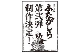 オノ・ナツメ原作、松山ケンイチ主演の新感覚時代劇「ふたがしら」に第2弾決定