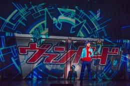 舞台「カードファイト!!ヴァンガード」始まる 人気TCGがミュージカルに  画像