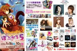 愛知県主催の「ぽぷかる5」 ライブやコスプレなど盛り沢山の大型イベント
