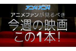 「傷物語〈I鉄血篇〉」 今週注目の映画:発表から約6年超えての公開 画像