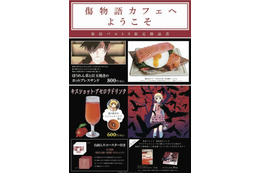 「傷物語」コラボカフェが新宿バルト9にオープン 作品連動メニューも登場 画像