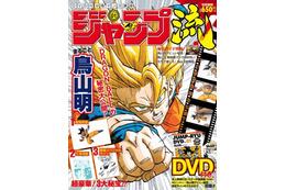 「マンガ講座 ジャンプ流!」創刊 DVDも付いてジャンプ連載作家のデビュー秘話や制作現場に迫る  画像