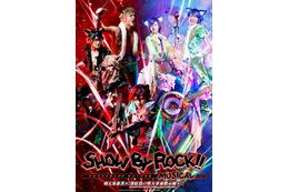 「SHOW BY ROCK!!」ミュージカルの衝撃メインビジュアル 来場者プレゼント企画も発表 画像