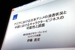 アジアの日本アニメの状況を報告 秋葉原・アジアビジネス・パートナーズフォーラム 画像