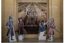兵馬俑展をキングダムから見るトークイベント開催 博物館の研究員も大ファンだった 画像