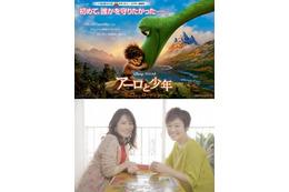 『アーロと少年』にKiroroの名曲「Best Friend」 日本版エンドソングが決定 画像
