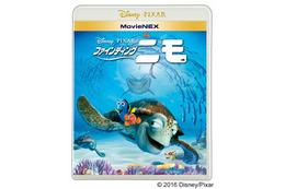 「ファインディング・ニモ」MovieNEX 4月20日発売 7月に続編「ファインディング・ドリー」も公開 画像