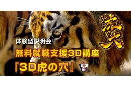 無料CG講座「3D虎の穴」説明会開催 即戦力レベルまでスキルアップ