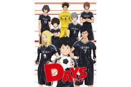 「DAYS」週刊少年マガジン連載の人気作がテレビアニメ化決定 画像