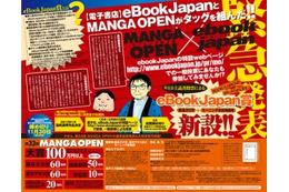 「モーニング」の新人賞MANGA OPENにeBookJapan賞設立 業界初、読者投票で決定 画像