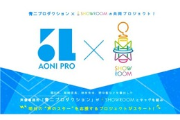 SHOWROOM×青二プロ、新人声優オーディション開催 共同プロジェクト始動 画像
