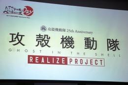 「攻殻機動隊」実現化プロジェクトが渋谷ヒカリエでイベント開催 クラウドファンディングも開始