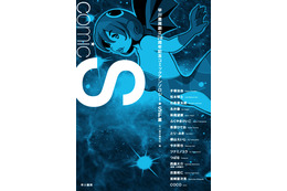 早川書房が創立70周年記念コミックアンソロジー刊行 手塚治虫、松本零士ら総勢30名の作品を収録