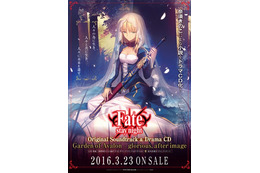 「Fate/stay night」、奈須きのこ書き下ろし特典小説「Garden Of Avalon」がドラマCD化