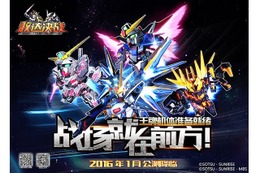 中国初のガンダム公式スマホゲームアプリ バンナムとDeNA「ガンダム決戦」配信開始