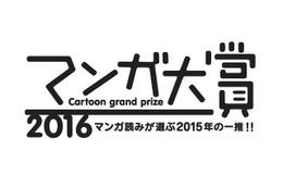 マンガ大賞2016、ノミネート11作が出揃う 「僕だけがいない街」「東京タラレバ娘」「ダンジョン飯」など 画像