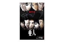 「亜人」Netflix日本版にて配信スタート 日本のTVアニメ同時期配信は初の試み 画像