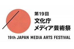 第19回文化庁メディア芸術祭 受賞作品展 上映・トークショーイベントも発表 画像