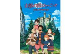 「山賊の娘ローニャ」が地上波放送 宮崎吾朗の初TVアニメが4月からNHK Eテレで 画像