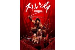 「ストレンヂア -無皇刃譚-」に廉価版BD発売 ボンズナイトで上映も 画像