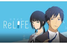 comico発「ReLIFE」が累計100万部突破 フランスでの出版や舞台化も決定 画像