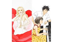 「白鳥麗子」「のだめ」が復活、新作読み切り「Kiss」にて登場 画像