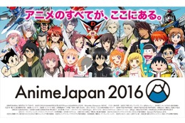 AnimeJapan 2016ステージ情報続々更新中 延べ4万2500人収容全52ステージ 画像