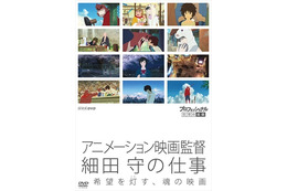 細田守に300日密着した「プロフェッショナル 仕事の流儀」 2月26日、DVD発売