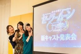 「セーラームーン Crystal」キャスト発表会レポ 新セーラー戦士役に皆川純子、大原さやか 画像
